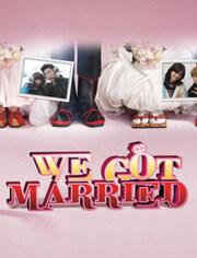 我们结婚了世界版