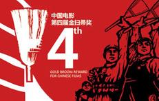 第四届中国电影金扫帚奖