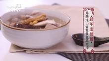 【日日煮】- 馬蹄淮山羊肉湯