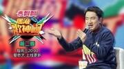 第二季第三期《偶滴歌神啊》 王祖蓝2012.12.16