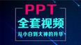 PPT教程
