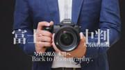 Fujifilm GFX 50S 中片幅相機 開箱及對焦實拍