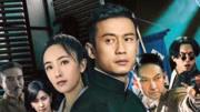擒蛇第38集大结局谍战剧