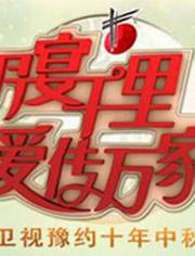 安徽衛視2011中秋晚會