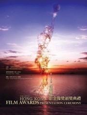 第28屆香港電影金像獎