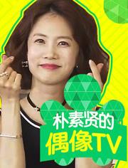 朴素贤的偶像TV 2016年