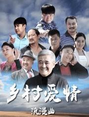 鄉村愛情8(上)