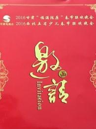 2016甘肃卫视春晚海报剧照