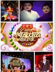 2013湖南衛視小年春晚