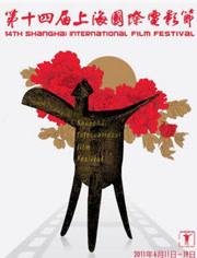 第14屆上海國際電影節