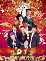 2012東方衛視華人群星耀東方聯歡晚會