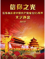 信仰之光-江蘇省慶祝中國共產黨成立95周年文藝演出