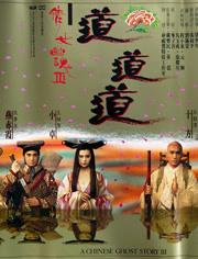 倩女幽魂III:道道道(粤语)