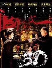 甄子丹谈叶问 学习九个月咏春拳,当场打出一套咏春