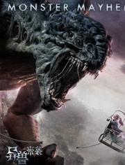 山海經中記載的一些大型怪獸,有可能是恐龍的后代!