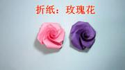 儿童最容易折的玫瑰花,皱纹纸玫瑰花的做法