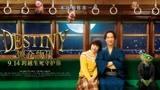 治愈系愛情電影《鐮倉物語》定檔 9月14日