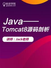 Java高级之Tomcat8源码剖析
