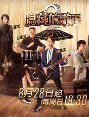 隱藏的歌手第2季 中國版