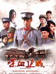 喋血边城DVD版