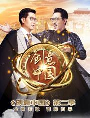 创意中国第2季