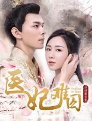 鳳還朝:穿越王妃嫁給霸道王爺,這下有好戲了
