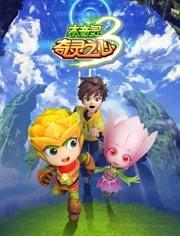 木奇灵之奇灵之心第3季海报剧照