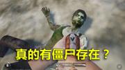 """《生化危机5》曝白昼惊魂版预告 米拉深陷恐怖""""梦中梦"""""""