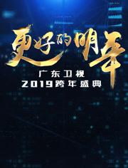 廣東衛視2019跨年晚會