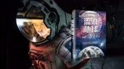 《流浪地球》衛冕國產最硬科幻,行星發動機都有哪些亮點