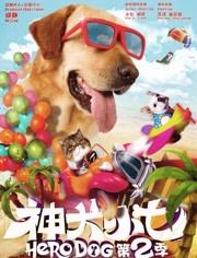 神犬小七第2季 未刪減版