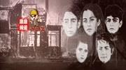 美国历史十大奇案之一,烈火中失踪的孩子