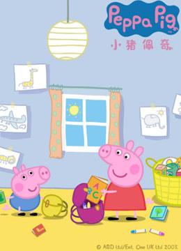小猪佩奇 第2季