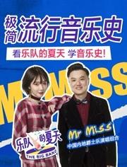 樂隊的夏天:Mr. Miss流行音樂史