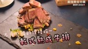 老饕級乾式熟成牛排!夏日花園調色盤口味任意嚐試趣味UPUP