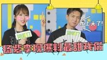 專訪:楊紫李現爆料最甜戲份~