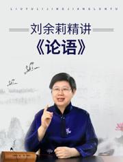 劉余莉精講論語智慧
