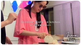 欧阳娜娜VLOG50 Nabis kitchen