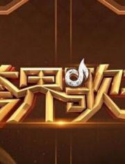 跨界歌王精選片段