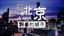 打算在北京漂幾年?