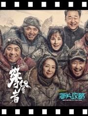 吳京領銜三帝一后,再度呈現國人登頂珠峰瞬間!