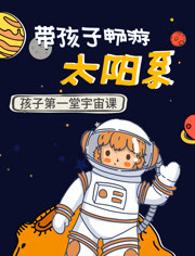 宇宙課-帶孩子暢游太陽系