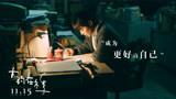 電影《大約在冬季》發布安然之路角色特輯 馬思純演繹為愛癡狂