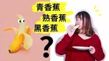 冬季女性便秘改吃煮香蕉