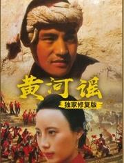 黄河谣(独家修复版)