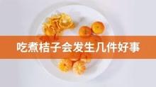 用橘子煮水有什么好處?