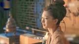 清平樂:王凱愛上江疏影,兩人演繹傳奇情緣,太虐心!