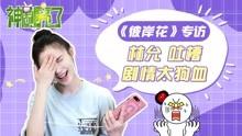 林允專訪:吐槽劇情太狗血