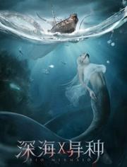 深海X異種