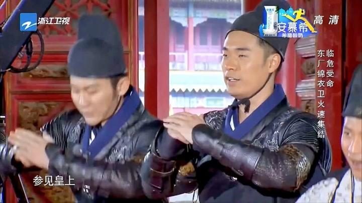 奔跑吧:東廠錦衣衛大戰,何中華飾演皇上霸氣,包貝爾濃妝辣眼睛